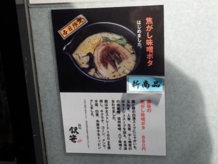 銀笹 (35)