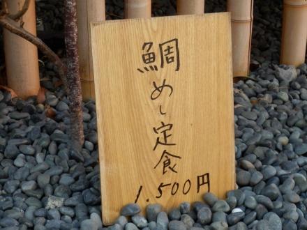 本濱 (1)