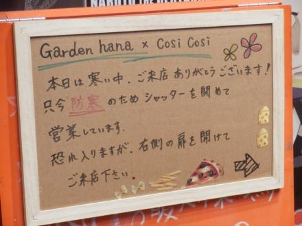 シブヤガーデン ハナ (5)
