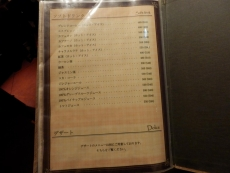 シブヤガーデン ハナ (47)