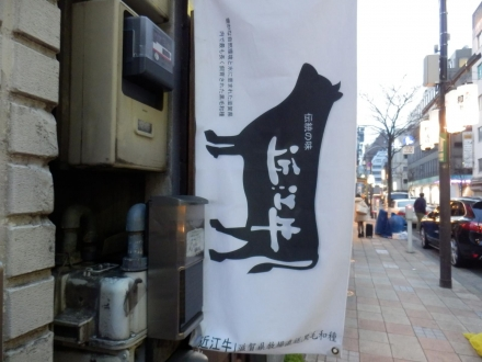 近江牛肉店 (1)