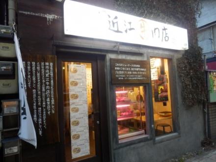 近江牛肉店 (3)
