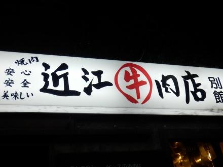 近江牛肉店 (5)
