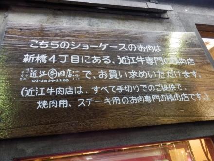 近江牛肉店 (7)
