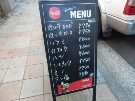 近江牛肉店 (2)