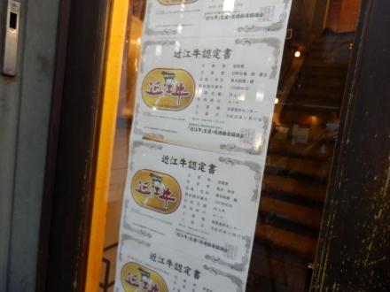 近江牛肉店 (8)