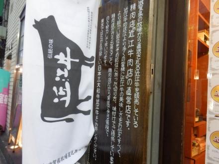 近江牛肉店 (9)