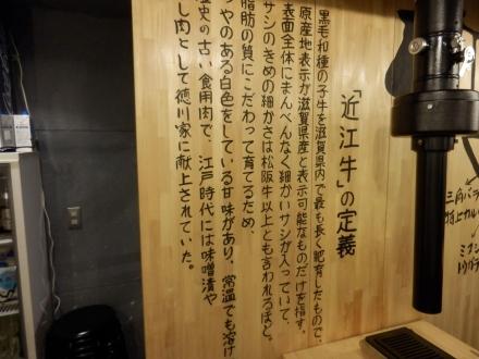 近江牛肉店 (13)