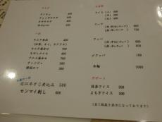 近江牛肉店 (25)
