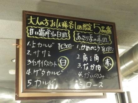 近江牛肉店 (15)