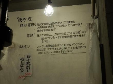 近江牛肉店 (17)