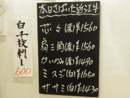 近江牛肉店 (20)