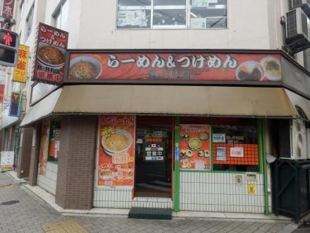 麺's共和国 (1)