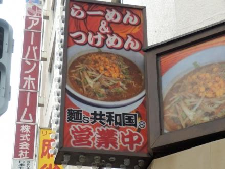 麺's共和国 (2)