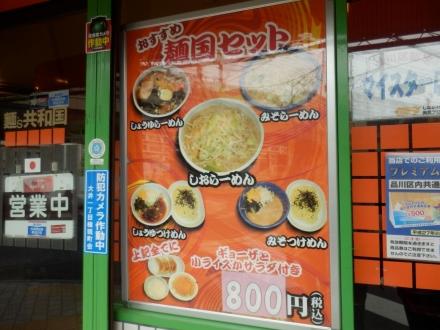 麺's共和国 (3)