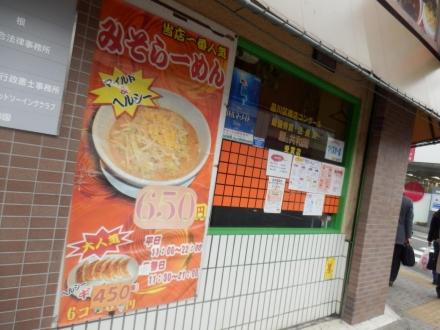 麺's共和国 (38)