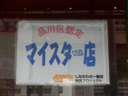 麺's共和国 (39)