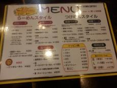 麺's共和国 (6)