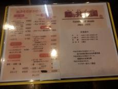 麺's共和国 (7)