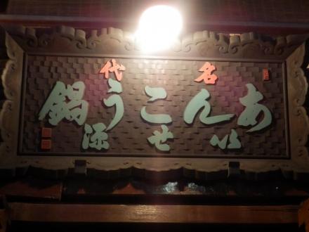 いせ源 (13)