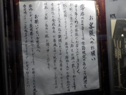 いせ源 (16)