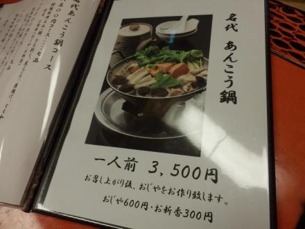 いせ源 (33)