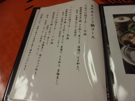 いせ源 (34)