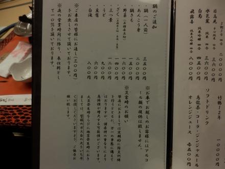 いせ源 (38)