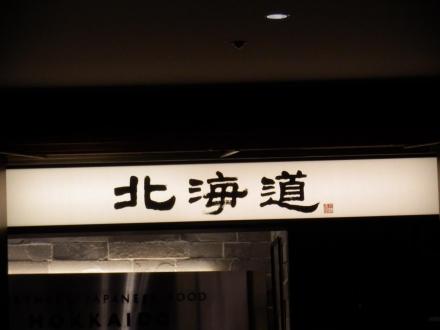 北海道 (7)