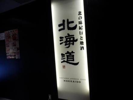 北海道 (86)