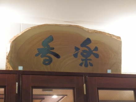 香楽 (2)