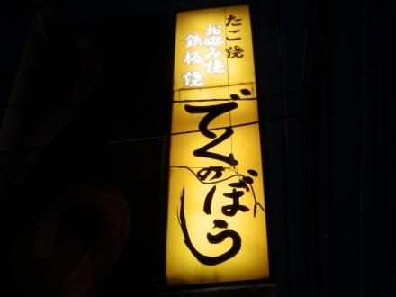 でくのぼう (8)