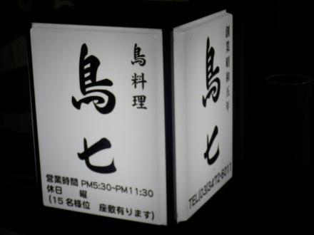 鳥七 (3)
