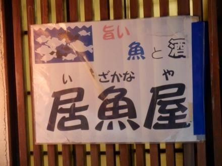 志ん橋 喜多八 (6)