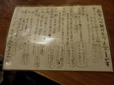 志ん橋 喜多八 (8)