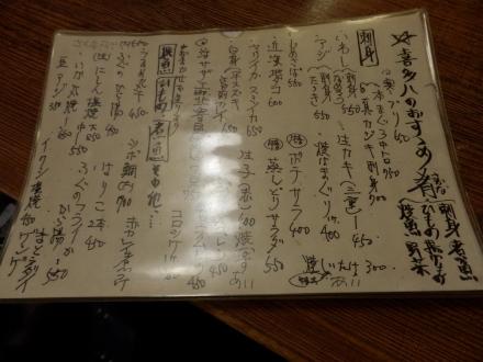 志ん橋 喜多八 (9)