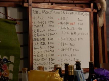 つぼや (7)