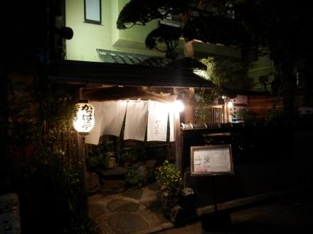 かっぱ亭 (2)