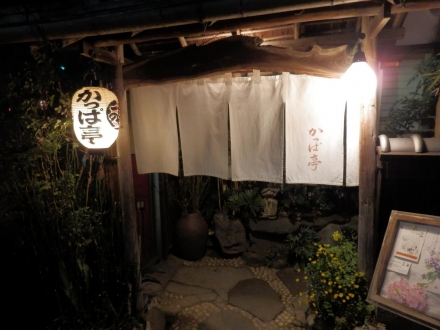 かっぱ亭 (4)