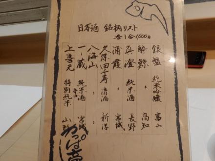 かっぱ亭 (30)