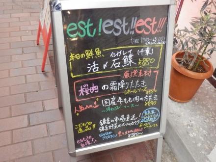 EST!EST!!EST!!! (2)