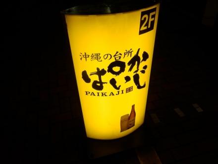 ぱいかじ (53)