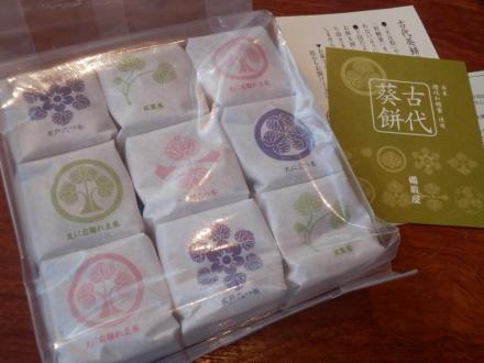 古代葵餅 (7)