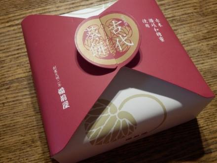 古代葵餅 (8)