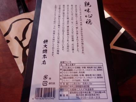 金鯱ういろう (6)