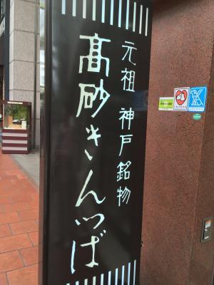 本高砂屋 元町本店。