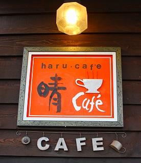 haru cafe