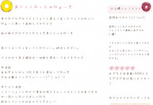 ブログ文字変更