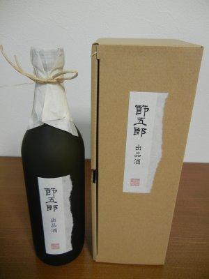 正月用酒・節五郎・菊水酒造