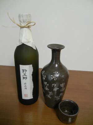 節五郎・束熨斗文徳利&唐津風ぐい呑み